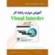 آموزش مهارت رایانه کار Visual Interdev ویژوال اینتردو فنی حرفهای