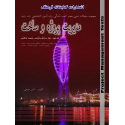 مجموعه سؤالات مدیریت پروژه و ساخت - جلد دوم