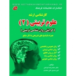 کارشناسی ارشد علوم تربیتی 2 (گرایش روانشناسی تربیتی)