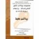مجموعه سؤالات بهداشت محیط کارشناسی ارشد و دکتری وزارت بهداشت