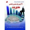 30 آزمون زبان عمومی و تخصصی مدیریت کارشناسی ارشد