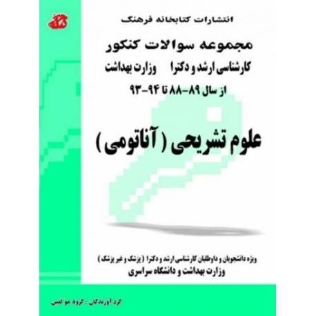 مجموعه سؤالات علوم تشریحی (آناتومی) ارشد دکتری وزارت بهداشت (88-89 و 93-94)