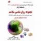 مجموعه سؤالات روانشناسی سلامت دکتری دانشگاه آزاد