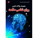 مجموعه سؤالات دکتری روانشناسی سلامت