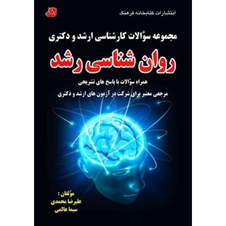 مجموعه سؤالات روانشناسی رشد کارشناسی ارشد و دکتری