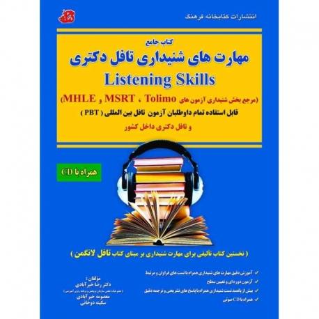 مهارتهای شنیداری تافل دکتری Listening skills