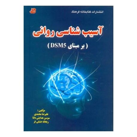 آسیبشناسی روانی (برمبنای DSM5)