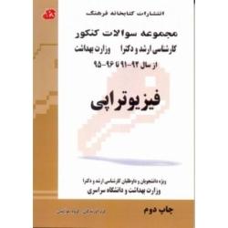 مجموعه سؤالات فیزیوتراپی کارشناسی ارشد و دکترا وزارت بهداشت سال 91 تا 95