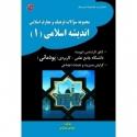 اندیشه اسلامی (1) (فرهنگ و معارف اسلامی)