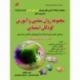 مجموعه روانشناسی و آموزش کودکان استثنایی