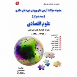 مجموعه آزمونهای ورودی دورههای دکتری (نیمهمتمرکز) علوم اقتصادی