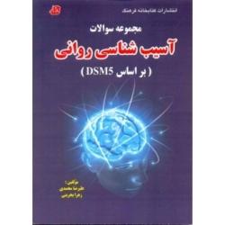 مجموعه سؤالات آسیبشناسی روانی براساس DSM5