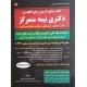 زبان عمومی دکتری کتابخانه فرهنگ، دکتر خیرآبادی