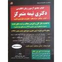 زبان عمومی کتابخانه فرهنگ، دکتر خیرآبادی