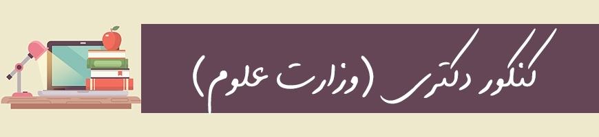 دکتری وزارت علوم (سراسری و آزاد)